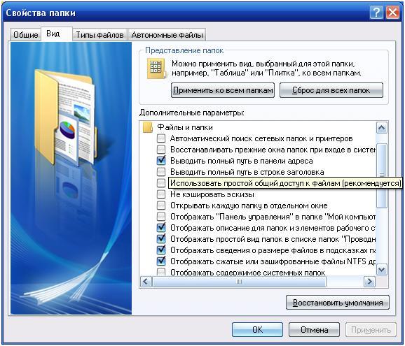 файлы и папки виндовс переплаты