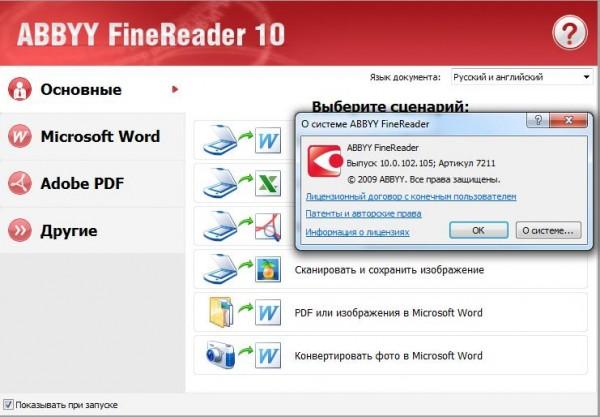 Скачать ABBYY FineReader+Screenshot reader 10.0.102.105 Corporate Edi.