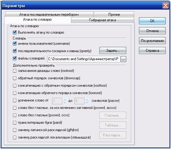 Форумы как взломать контакт Vkracker 6 Black Edition, программа для.