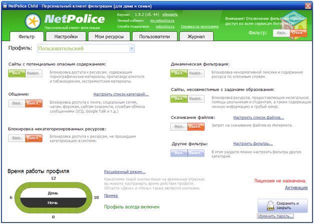 Купить Netpolice Child версия 1.9 Бессрочная лицензия (OOO