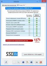 лучшая программа для ssd